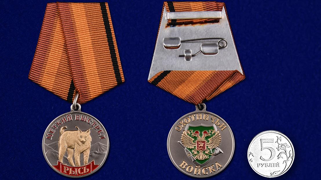 Медаль Меткий выстрел Рысь - сравнительный вид