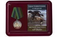 Медаль Меткий выстрел Утка