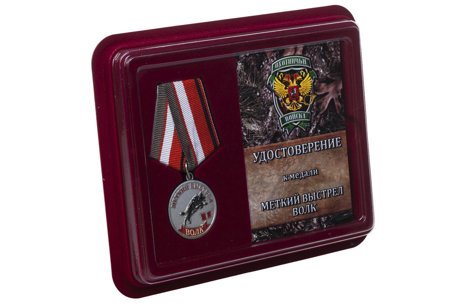 Купить медаль Меткий выстрел Волк в подарок охотнику