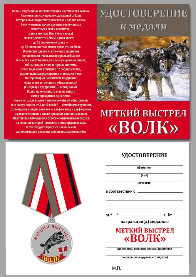 Медаль Меткий выстрел Волк - удостоверение