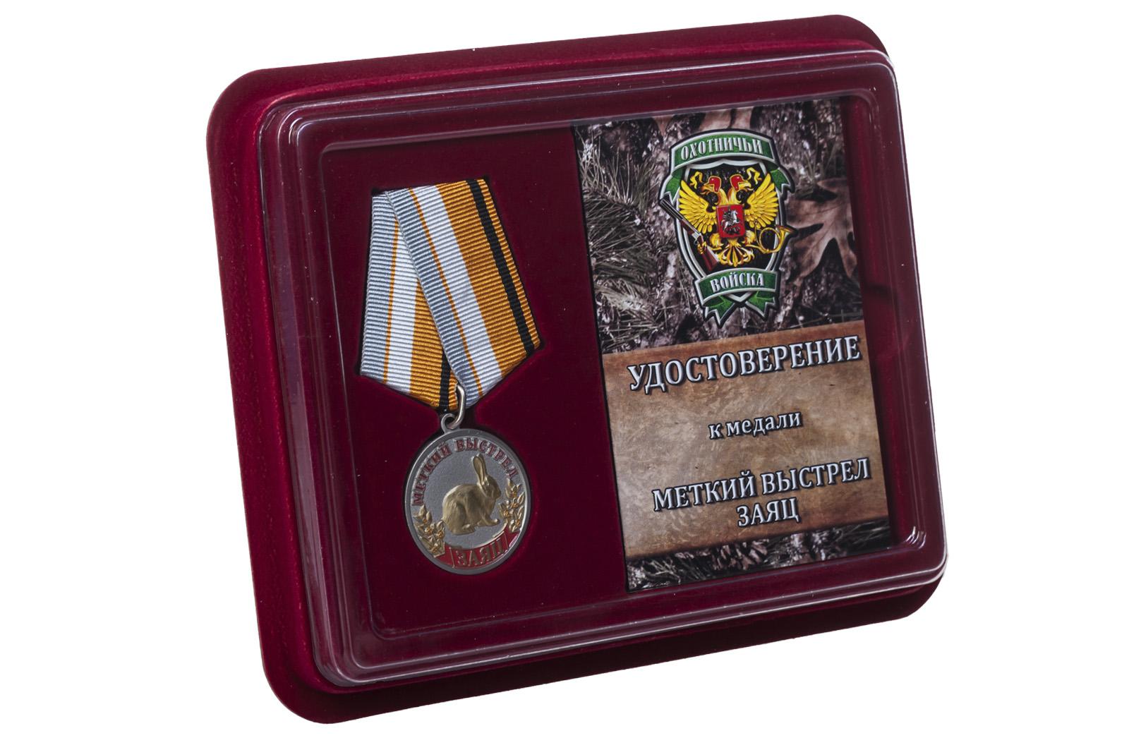 Купить медаль Меткий выстрел Заяц оптом или в розницу