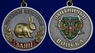 Медаль Меткий выстрел Заяц - аверс и реверс