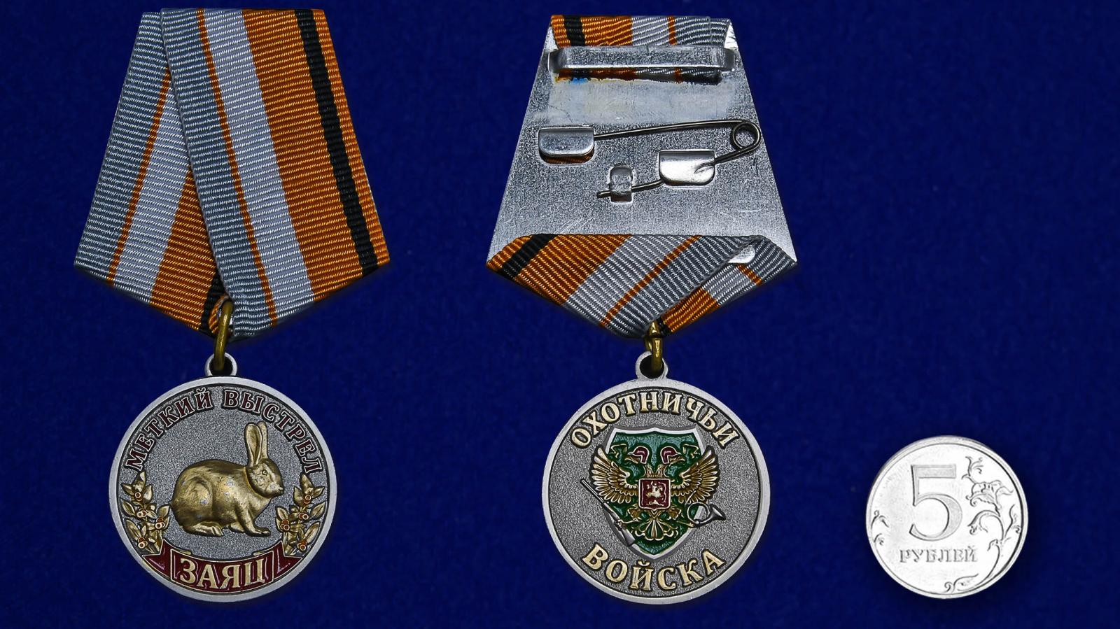 Медаль Меткий выстрел Заяц - сравнительный вид