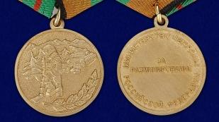 Медаль Министерства Обороны «За разминирование» - аверс и реверс