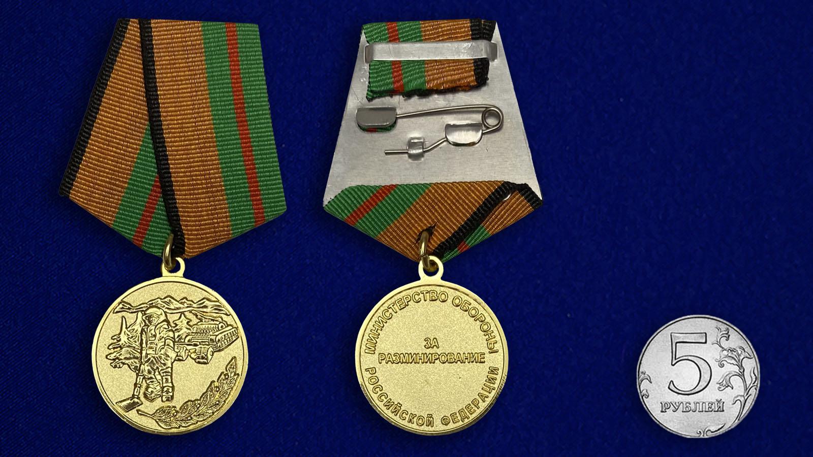 Медаль «За разминирование» МО