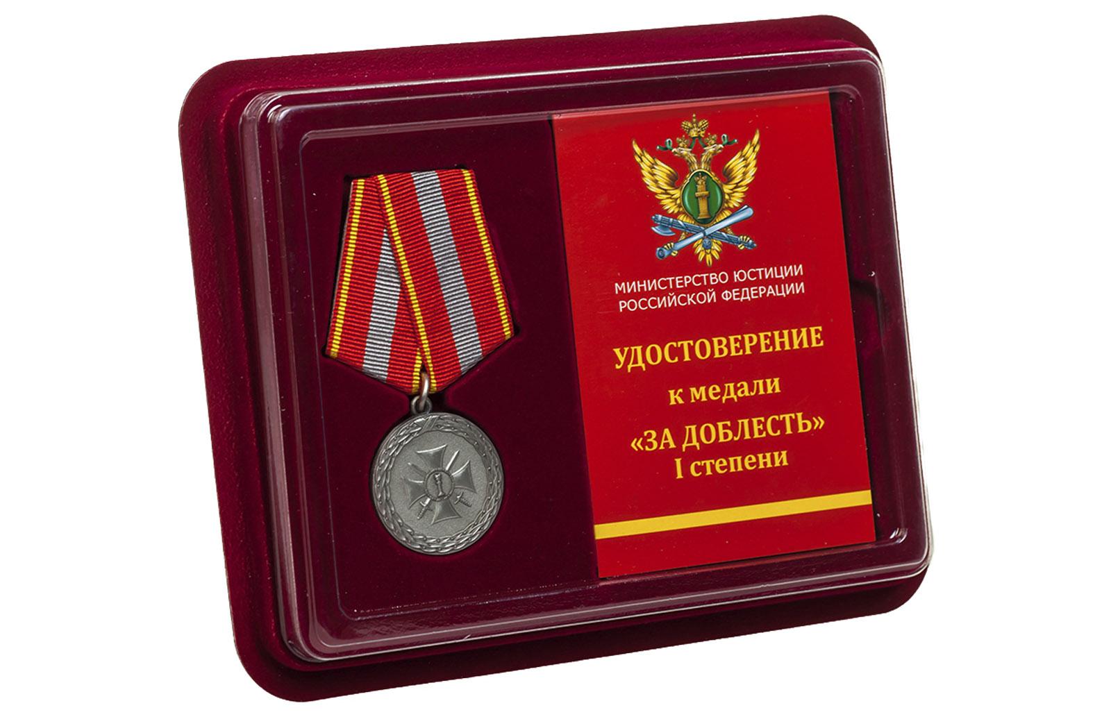 Купить медаль Министерства Юстиции РФ За доблесть 1 степени онлайн с доставкой