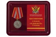 Медаль Министерства Юстиции РФ За доблесть 1 степени