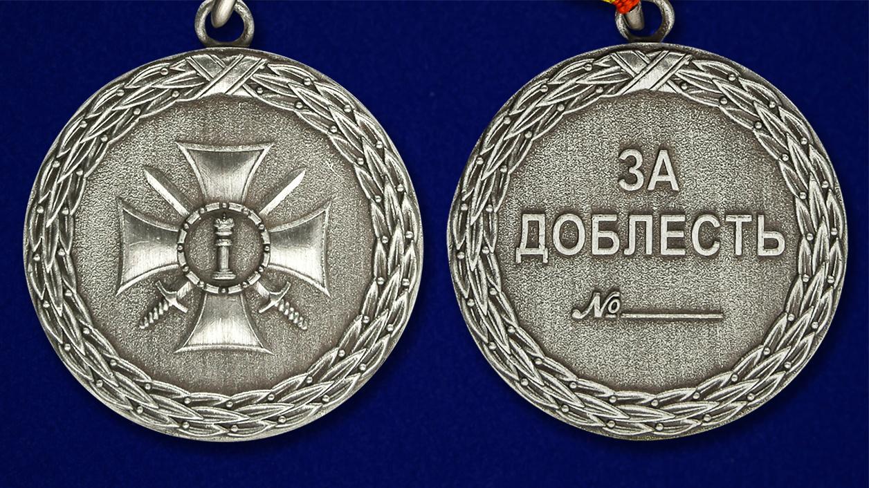 Медаль Министерства Юстиции РФ За доблесть 1 степени - аверс и реверс