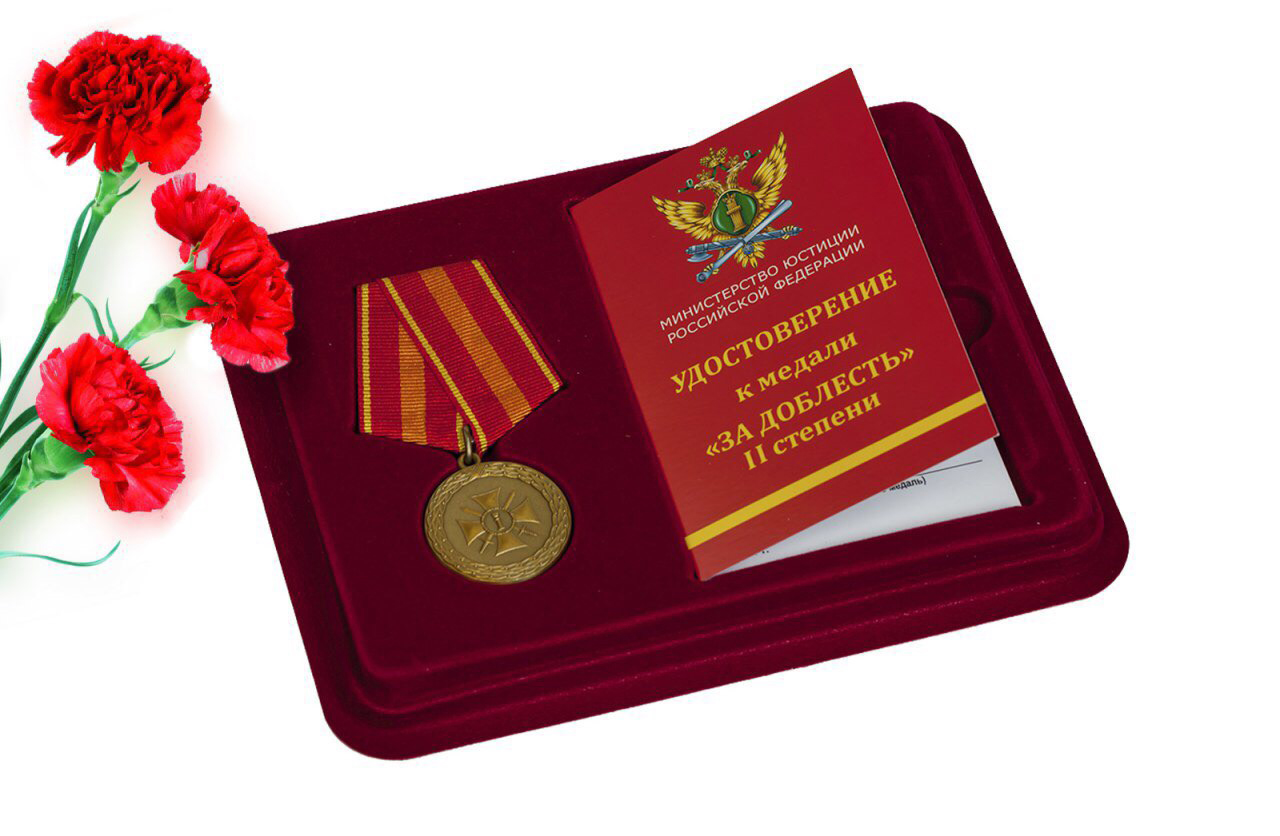 Купить медаль Министерства Юстиции РФ За доблесть 2 степени с доставкой в ваш город
