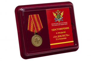 Медаль Министерства Юстиции РФ За доблесть 2 степени - в футляре с удостоверением