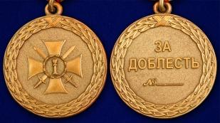 Медаль Министерства Юстиции РФ За доблесть 2 степени - аверс и реверс