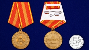 Медаль Министерства Юстиции РФ За доблесть 2 степени - сравнительный вид