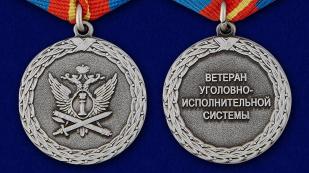 Медаль Министерства Юстиции Ветеран уголовно-исполнительной системы - аверс и реверс