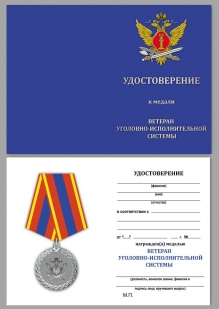 Медаль Министерства Юстиции Ветеран уголовно-исполнительной системы - удостоверение