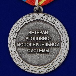 Медаль Министерства Юстиции Ветеран уголовно-исполнительной системы