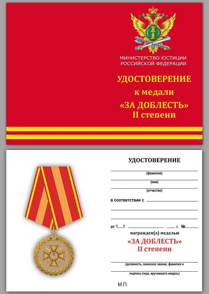 Медаль Министерства Юстиции За доблесть 2 степени - удостоверение
