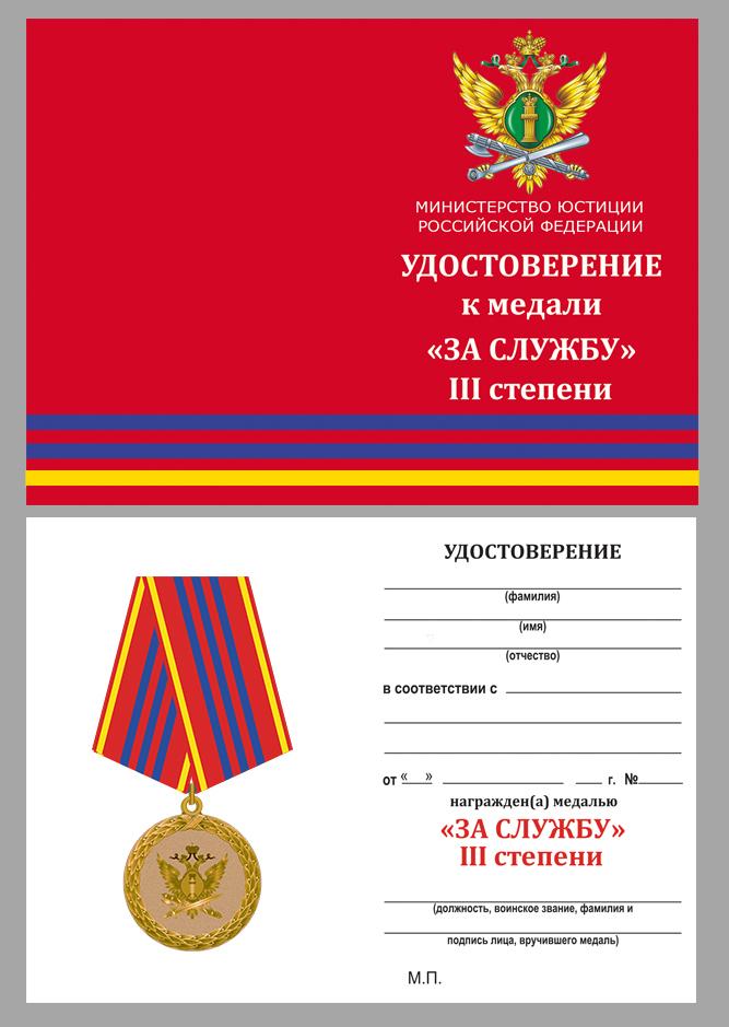 Медаль Министерства Юстиции За службу 3 степени - удостоверение