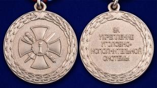 Медаль Министерства Юстиции За укрепление уголовно-исполнительной системы 2 степени - аверс и реверс