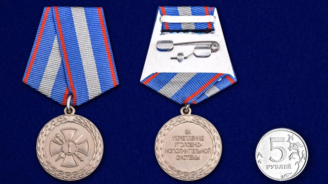 Медаль Министерства Юстиции За укрепление уголовно-исполнительной системы 2 степени - сравнительный вид