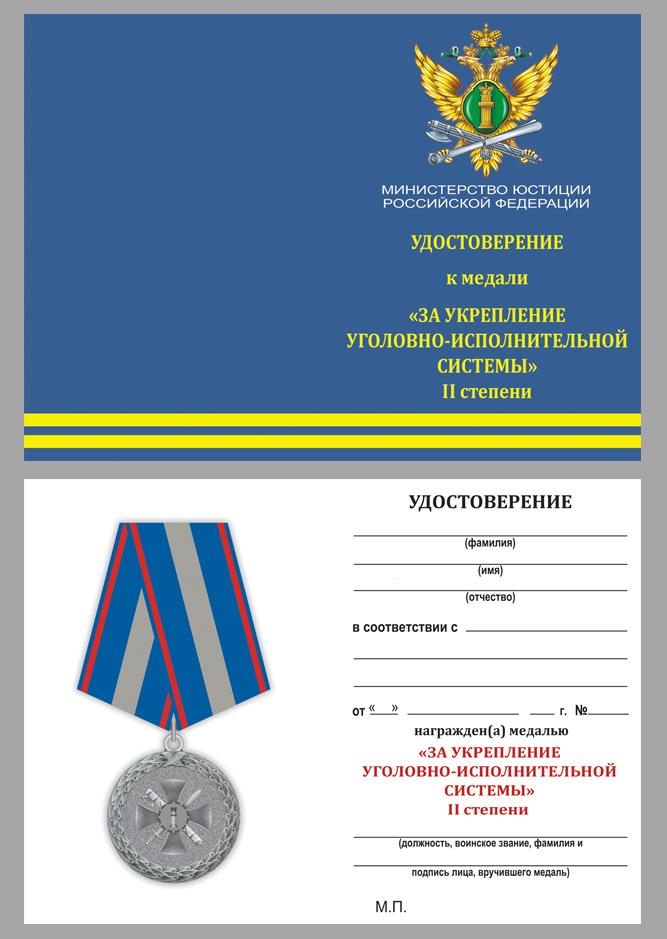 Медаль Министерства Юстиции За укрепление уголовно-исполнительной системы 2 степени - удостоверение