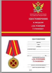 Медаль Министерства Юстиции За усердие 1 степени - удостоверение