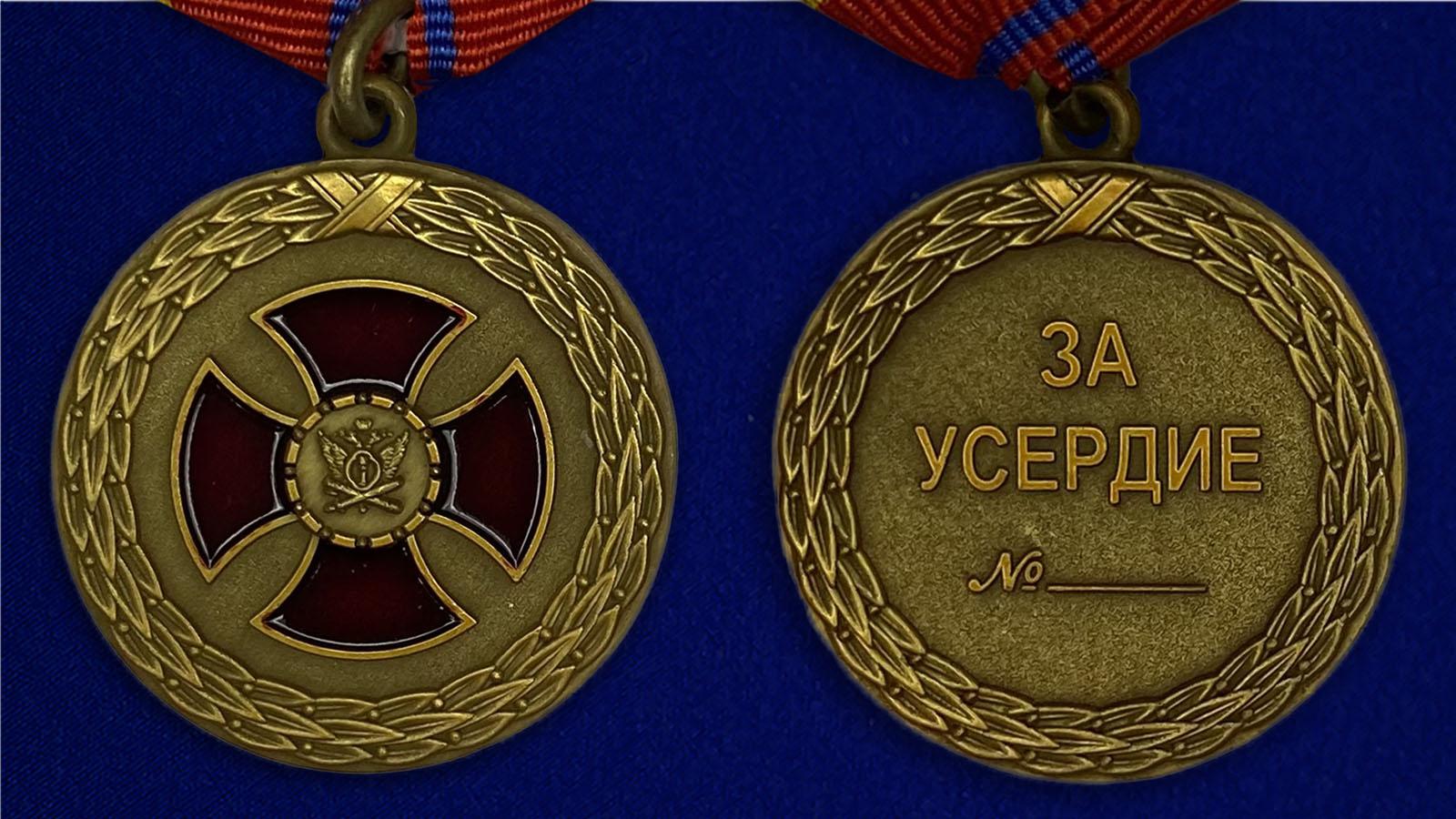 Медаль Министерства Юстиции За усердие 1 степени - аверс и реверс