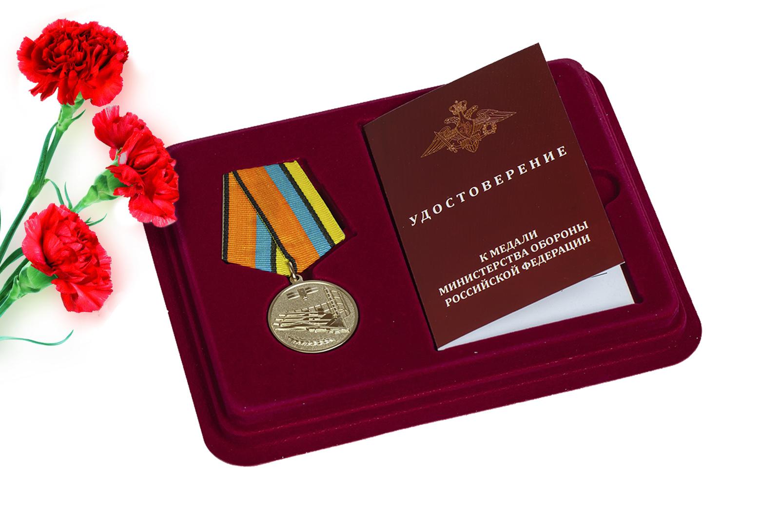 Медаль Минобороны РФ За службу в ВКС