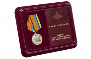 Медаль Минобороны РФ За службу в ВКС - в футляре с удостоверением