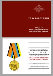 Удостоверение к медали Минобороны РФ За службу в ВКС