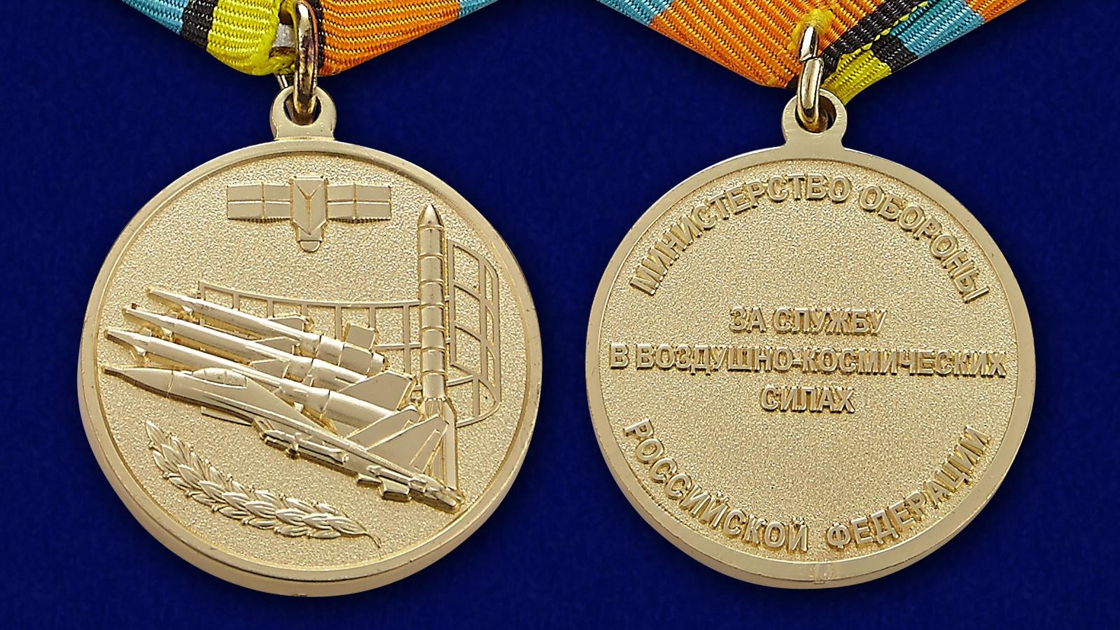 Медаль Минобороны РФ За службу в ВКС - аверс и реверс