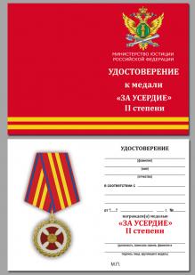 """Медаль Минюста """"За усердие"""" с удостоверением"""