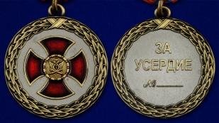 """Медаль Минюста """"За усердие"""""""