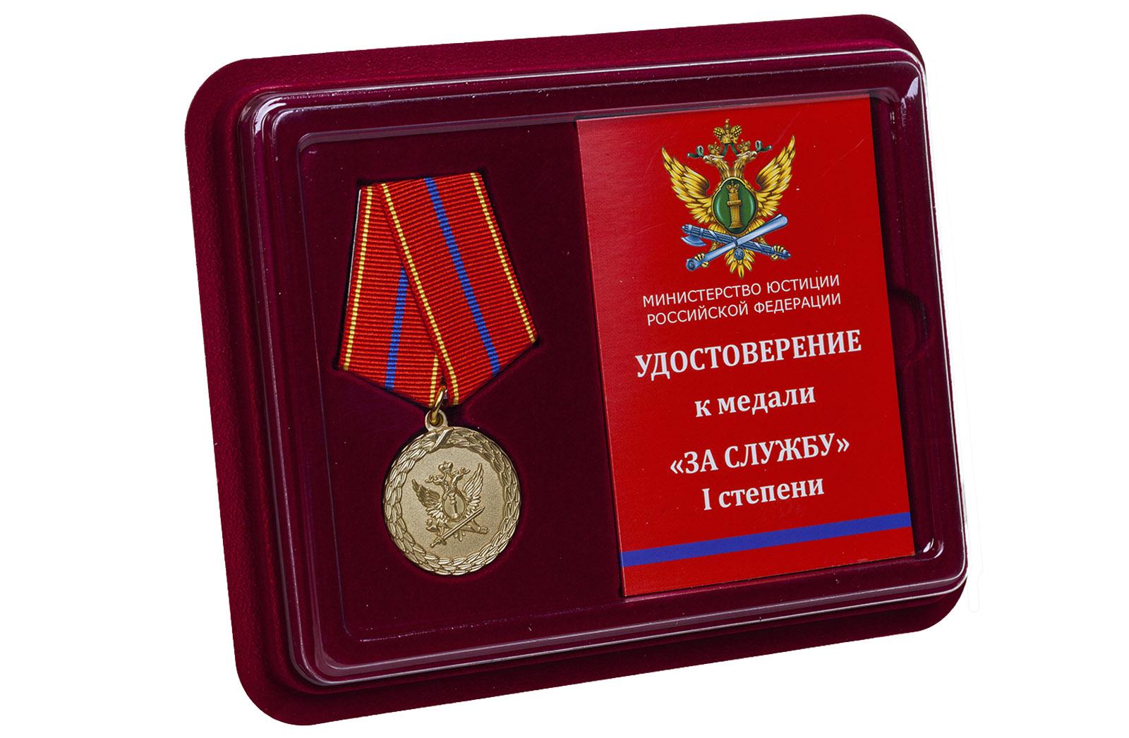 Медаль Минюст РФ За службу (1 степень) купить выгодно