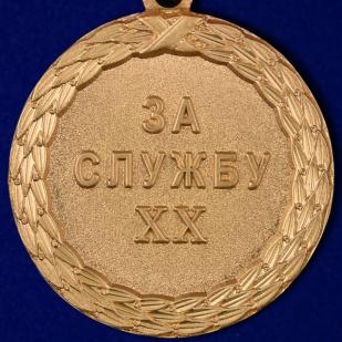 Медаль Минюст РФ За службу (1 степень)
