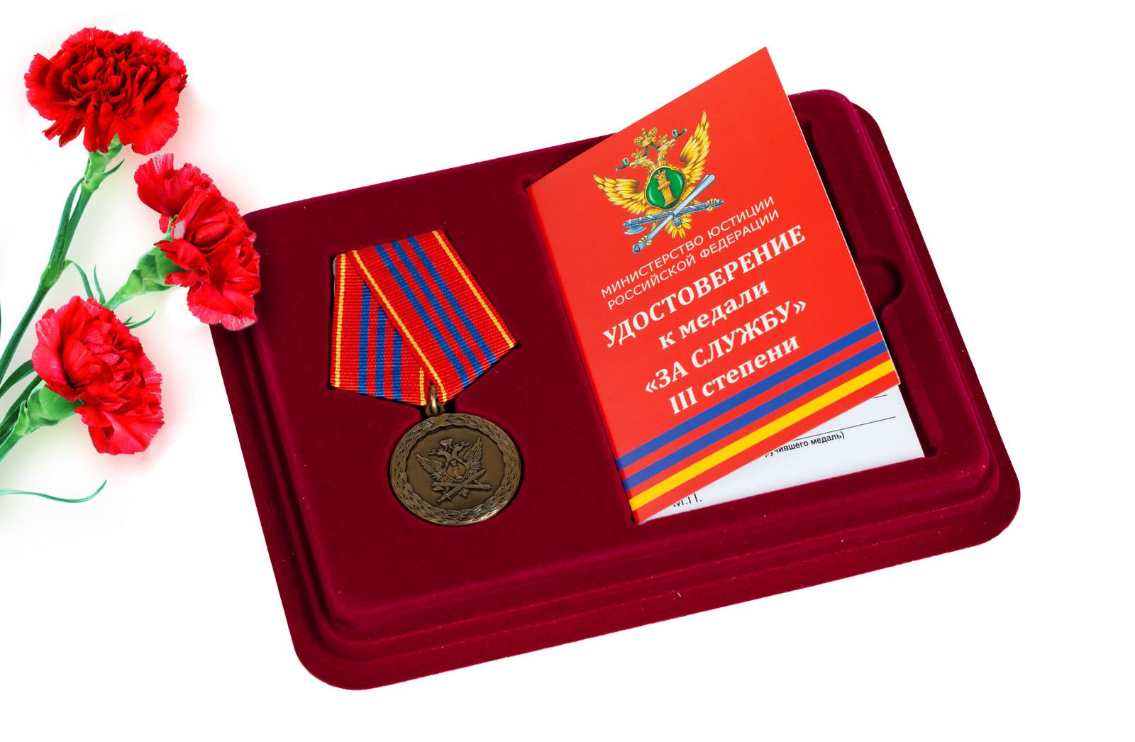 Купить медаль Минюста России За службу 3 степени с доставкой
