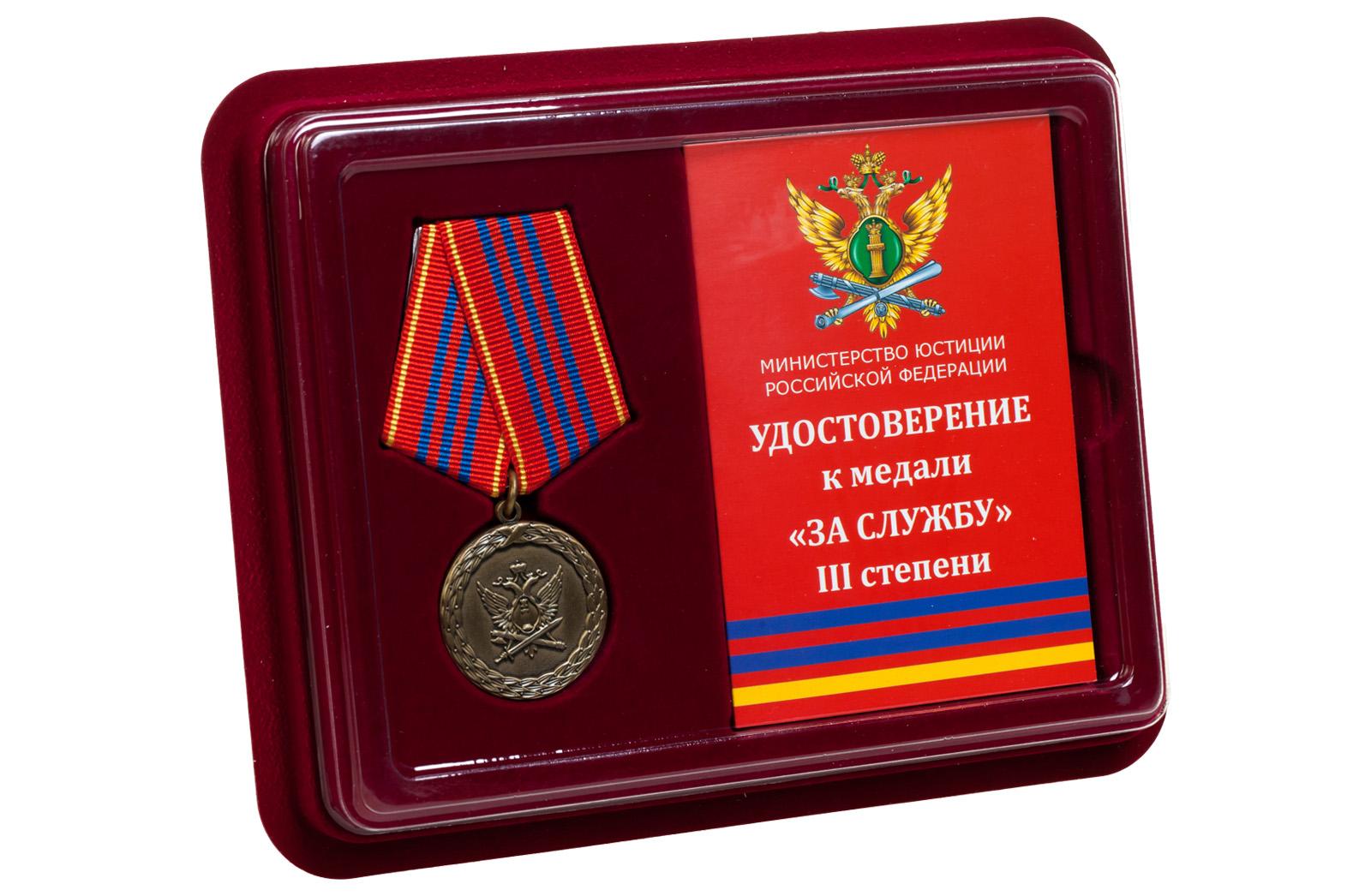 Медаль Минюста России За службу 3 степени  - в футляре с удостоверением