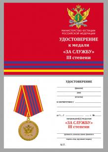 Медаль Минюста России За службу 3 степени - удостоверение