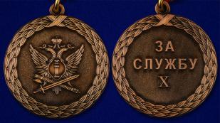 Медаль Минюста России За службу 3 степени - аверс и реверс