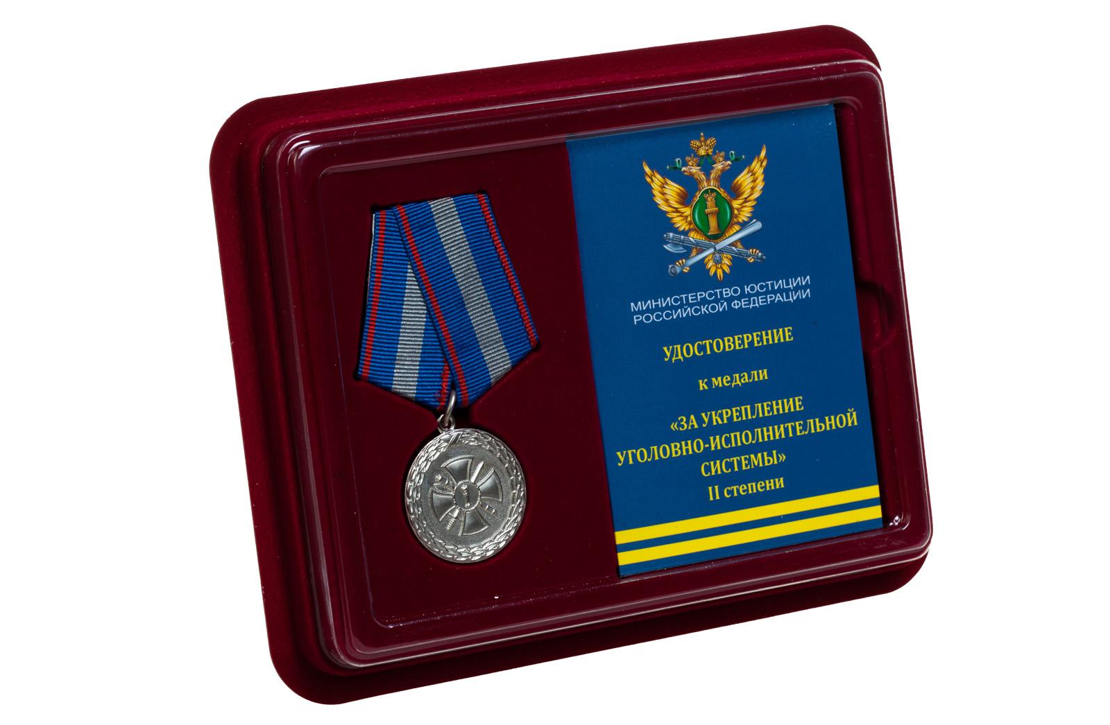 Купить медаль Минюста России За укрепление уголовно-исполнительной системы 2 степени онлайн