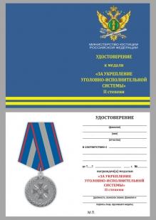 Медаль Минюста России За укрепление уголовно-исполнительной системы 2 степени - удостоверение