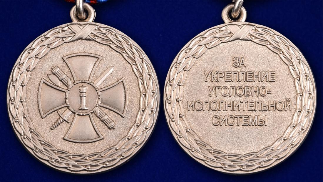 Медаль Минюста России За укрепление уголовно-исполнительной системы 2 степени - аверс и реверс
