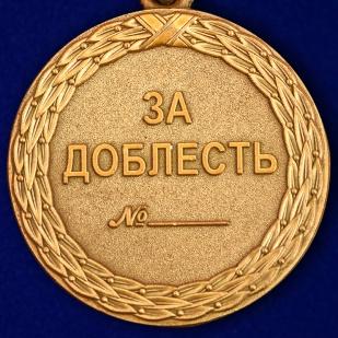 """Медаль Минюста """"За доблесть"""" (2 степень) - реверс"""