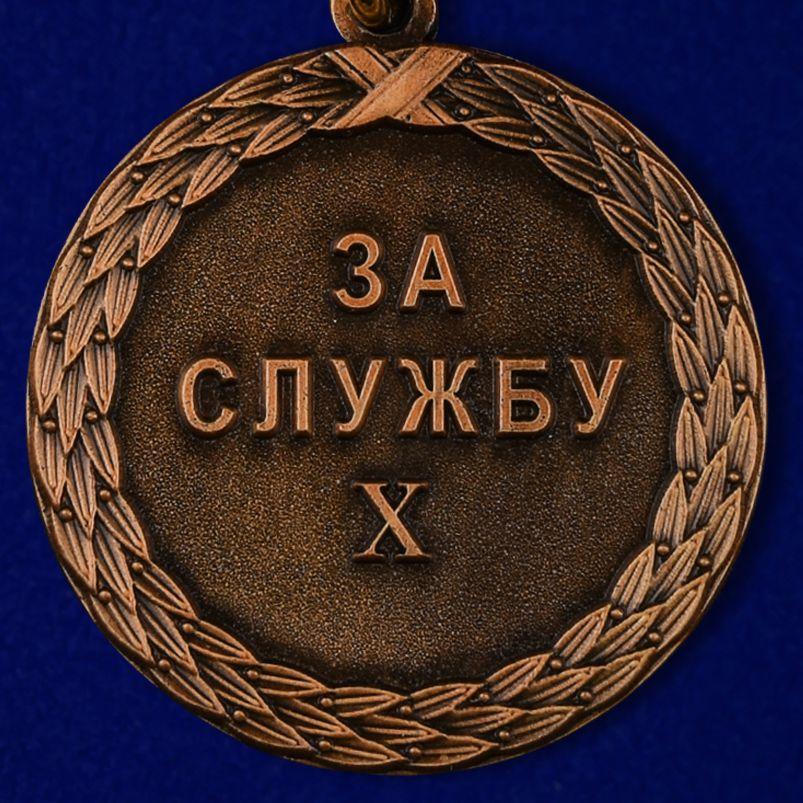 """Медаль Минюста """"За службу"""" (3 степень) - реверс"""