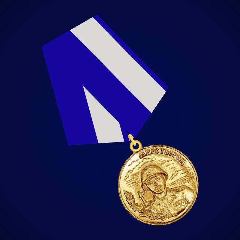"""Медаль """"Миротворец"""""""