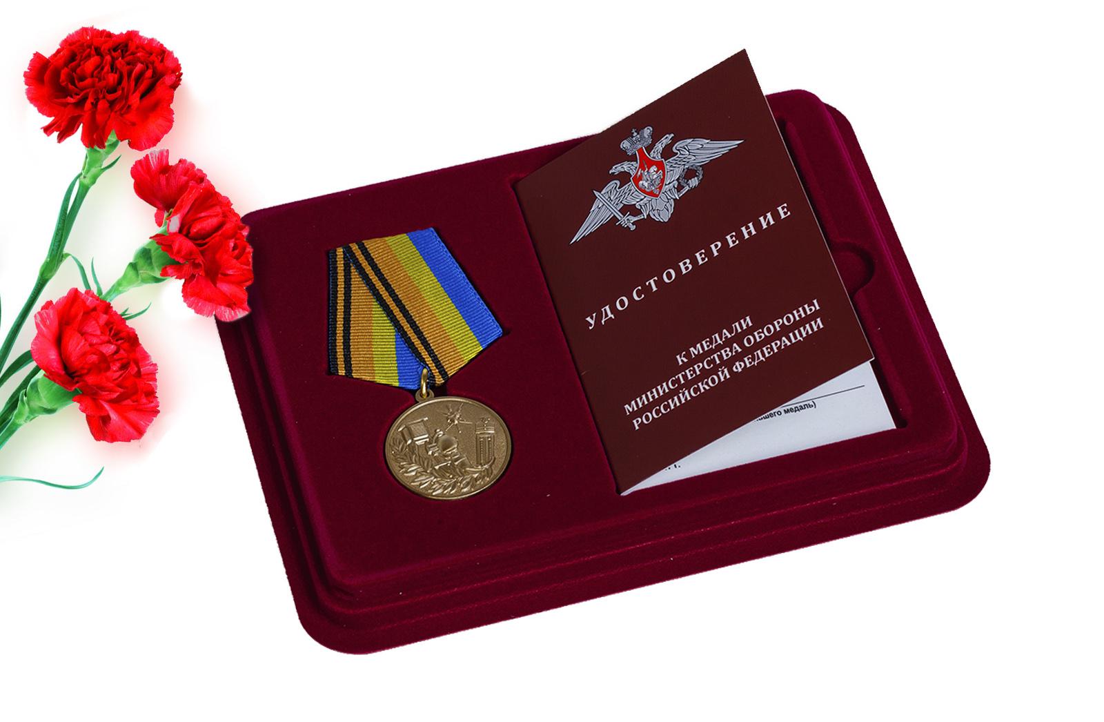 Медаль МО РФ 100 лет Гидрометеорологической службе заказать с доставкой