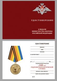 Удостоверение к медали МО РФ 100 лет Гидрометеорологической службе