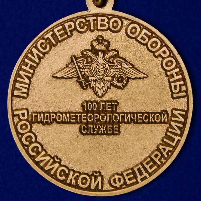 Медаль МО РФ 100 лет Гидрометеорологической службе