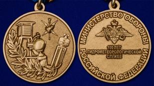 Медаль МО РФ 100 лет Гидрометеорологической службе - аверс и реверс