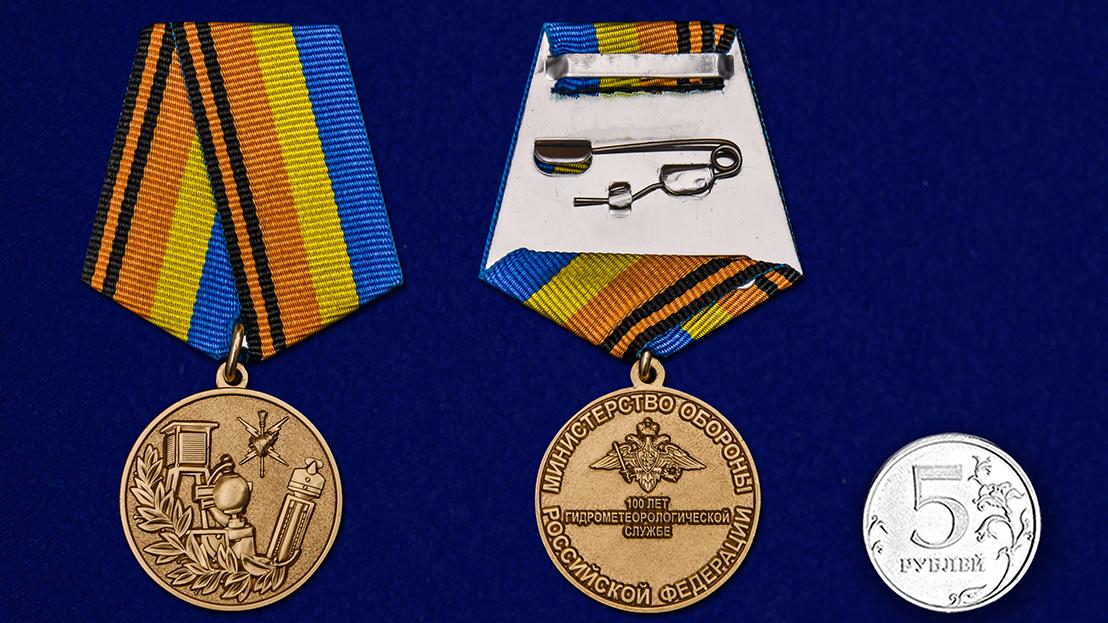 Медаль МО РФ 100 лет Гидрометеорологической службе - сравнительный вид