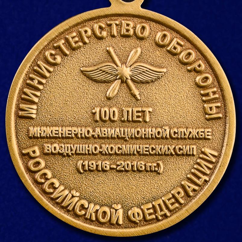 Медаль МО РФ 100 лет Инженерно-авиационной службе в наградном футляре из бархатистого флока - купить в подарок